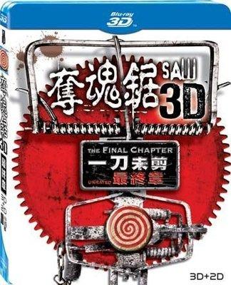 (全新未拆封)奪魂鋸3D 最終章 Saw 2D + 3D 藍光BD(得利公司貨)限量特價