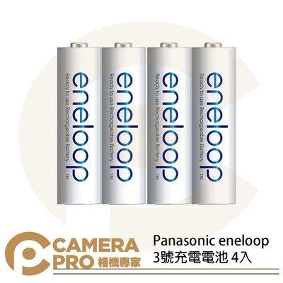 ◎相機專家◎ Panasonic eneloop 低自放電3號 充電電池 4入散裝 2000mAh  公司貨