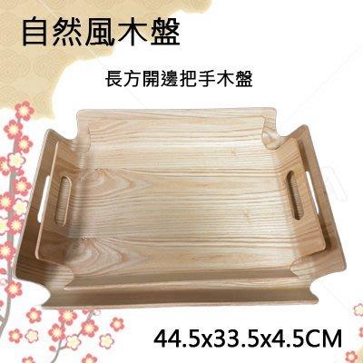 【無敵餐具】長方木製把手木盤(44.5x33.5x4.5cm)竹製餐盤/木托盤/竹托盤 量多有折扣喔!【S0053】