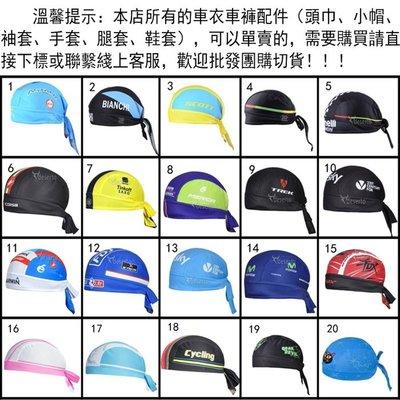【綠色運動】自行車/單車小帽 運動小帽 腳踏車騎行海盜頭巾(可單賣/歡迎批發團購切貨)