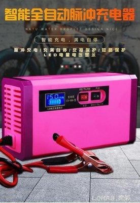 汽車摩托車電瓶充電器12v40ah60ah100ah幹水電池自動識別通用  程哥