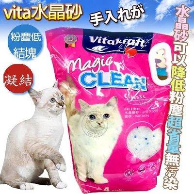 【🐱🐶培菓寵物48H出貨🐰🐹】德國vita水晶砂5L*6包 特價1130元 (適用單層貓砂盆) 免運限宅配