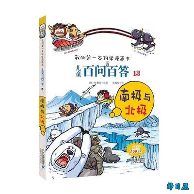南極與北極 兒童百問百答13 我的一本科學漫畫書十萬個為什么不可不知的知識 7-14歲少年兒童科普百科