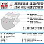 【亮亮生活】100%台灣製造 ღ台榮三層立體防護口罩 ღ【不含799免運方案】【單筆運費80元 可合併運費】
