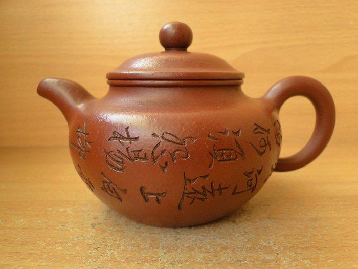 [古藝軒]~梨皮大紅袍 刻橫刀 雙面詩文 蓮子壺~孟臣~(單孔)~[特價][茶壺]