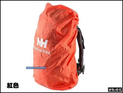 【野戰搖滾】NatureHike 高品質背包防雨罩、防水罩【紅色、藍色】S號 適用20-30L背包 登山包防雨套防水套 新北市
