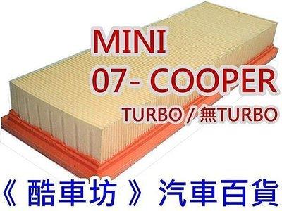 《酷車坊》原廠正廠型 空氣濾芯 MINI COOPER 二代 07- R55 R56 R57 另 冷氣濾網 機油芯
