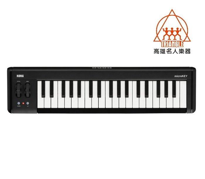 【名人樂器全館免運】KORG microKey2 37鍵 迷你鍵 USB 主控鍵盤