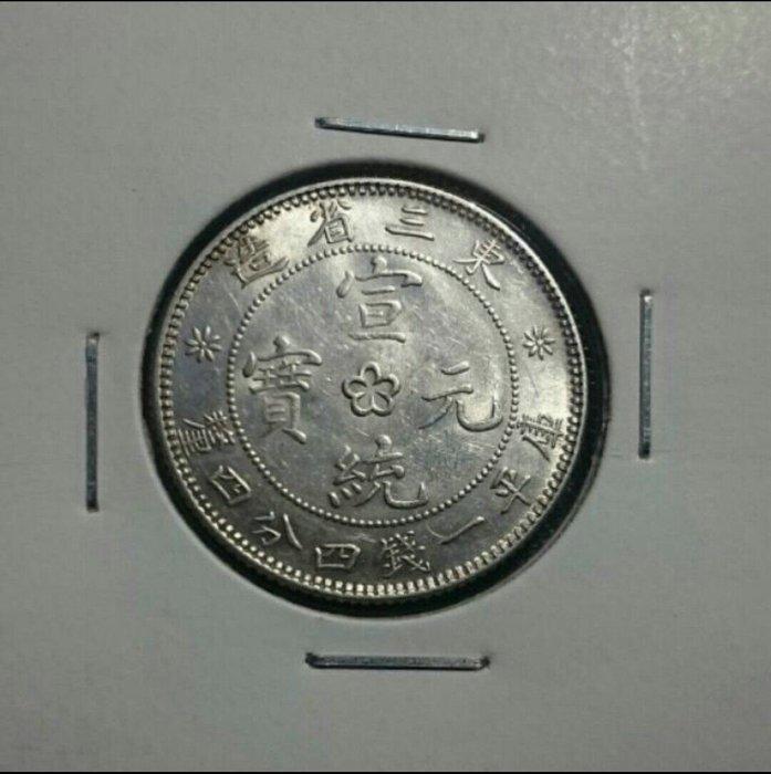 東三省造宣統元寶1.44銀幣一枚