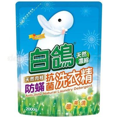 【亮亮生活】ღ 白鴿肉桂防瞞洗衣精補充包 ღ 中性配方,不含螢光劑