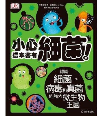 ☆天才老爸☆→【大石】小心,這本書有細菌!←病毒 知識 議題 圖書 武漢 肺炎  乾洗手 口罩 和新型冠狀病毒說Bye