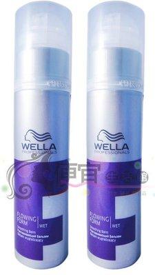 便宜生活館【造型品】威娜WELLA W-自然順髮露 100ml(新包裝) 提供輕盈自然的柔順感效果