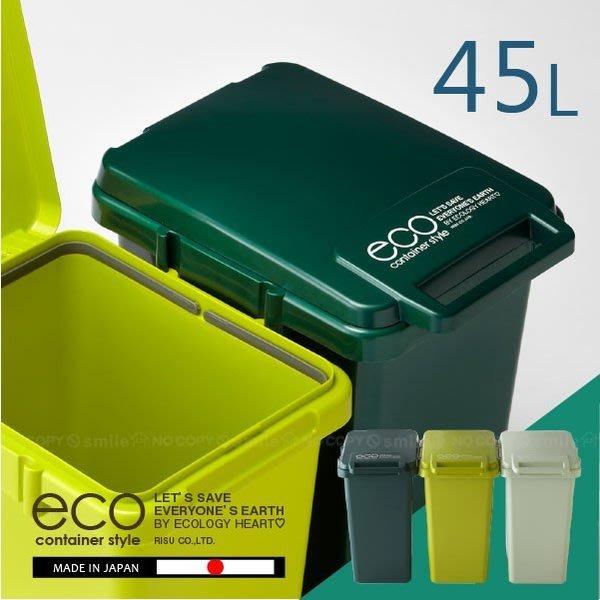 日本製【Risu】eco連結式環保垃圾桶 45L