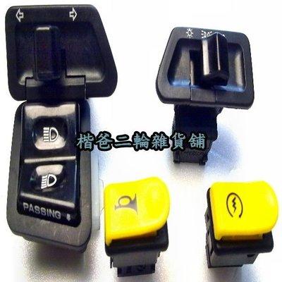 光陽 公司品【遠近燈、大燈、方向燈、喇叭及啟動 按鈕開關】