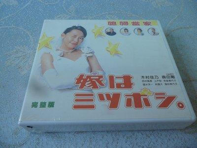 【金玉閣A-2】VCD~媳婦當家 完整版 /木村佳乃.森田剛(未拆封)
