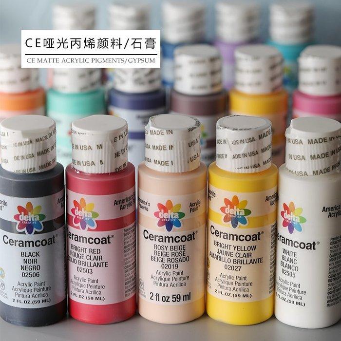 小花精品店-美國CE啞光色丙烯顏料 好上色 筆觸少 香薰石膏彩繪顏料