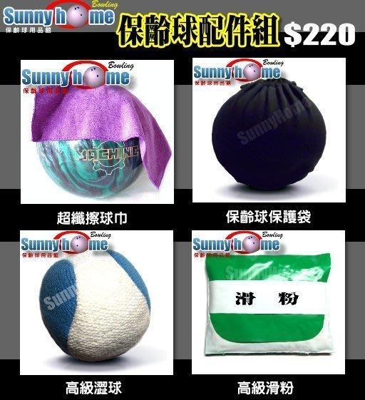 Sunny Home 保齡球用品館 -    高級保齡球配件組(細纖維擦球巾+內袋+滑粉+澀球=NT$220)