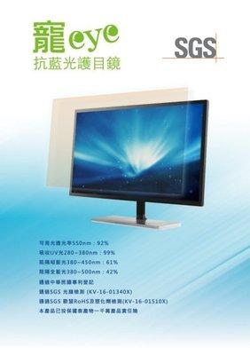 電視加價購 全新品 寵愛 抗藍光護目鏡 22型 22吋 抗藍光 螢幕 護目鏡 SLY-G22