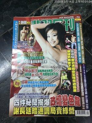 影視雜誌 2007年 翡翠週刊 no.711期