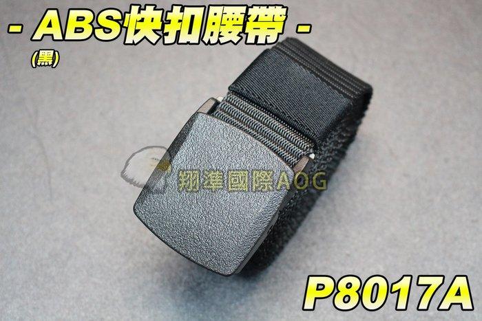 【翔準軍品AOG】ABS快扣腰帶(黑) 戰術腰帶 塑膠腰帶 高質感 軍用腰帶 皮帶 ABS P8017A