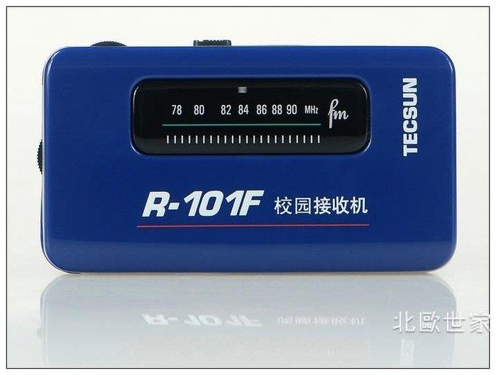 Tecsun/德生 R-101F微型校園接收機(學生考試、收聽校園廣播用)