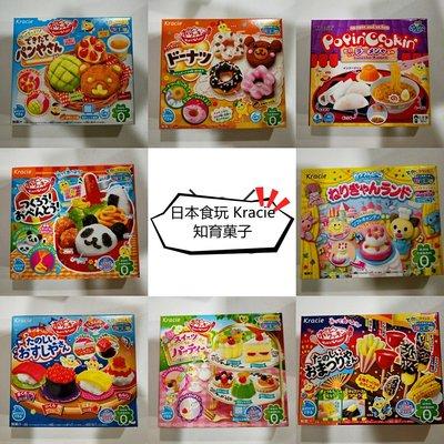 可利斯 日本暢銷 Kracie 知育果子 手作食玩 DIY