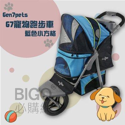 【寵物嚴選】Gen7petsG7 寵物跑步車-藍色小方格 外出 推車 雙煞 安全 大容量置物籃 透氣網窗 寵物扣繩