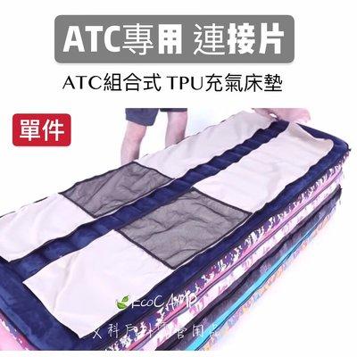 ATC|組合可洗式TPU充氣床墊 專用〈連接片/單件〉【EcoCamp艾科戶外露營用品/桃園/中壢】 桃園市