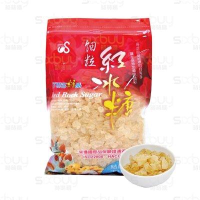 《3包入-超取限購2組》TWS台灣維生-細粒紅冰糖600g 適合料理及沖泡各種飲品 時時購