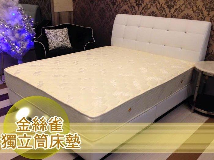 【DH】商品編號R005商品名稱金絲雀立體布面獨立筒6尺雙人加大床墊。台灣製。有現貨可參觀試躺。主要地區免運費