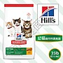 [沛福愛面交]希爾思 希爾斯 HILLS 幼貓 均衡發育[雞肉配方]15.9kg 15.9公斤