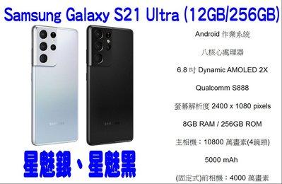 直購 台北門市 三星  S21 Ultra 12G/256G 空機特價 32790(可登錄禮) G9980