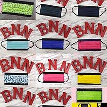 BNN撞色成人平面FL口罩:~12片精裝版~時尚有型😍撞色款一次全部擁有❤️非中衛淨新涔宇