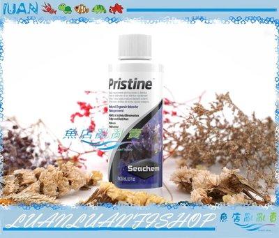 【~魚店亂亂賣~】N-1240美國Seachem西肯Pristine底床污泥/有機物分解劑100ml(水質除毒)