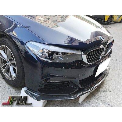 BMW 寶馬 CARBON 碳纖維 前下巴 G30 正廠M保桿專用 HM款 外銷商品 品質保證