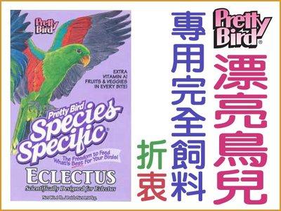【李小貓之家】美國PettyBird《漂亮鳥兒-專用完全飼料-折衷鸚鵡-3磅》營養完整滋養丸-專為折衷鸚鵡腸胃調配
