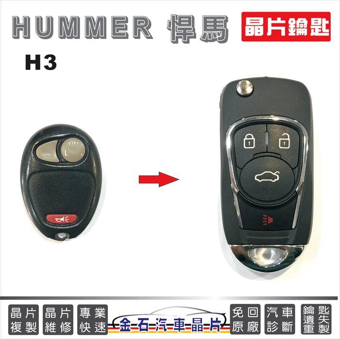 HUMMER 悍馬 H3 摺疊 汽車開鎖 配鎖 鑰匙遺失 不見鎖匙 不用回原廠