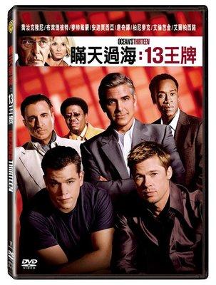 『光碟超市』電影 瞞天過海-13王牌 DVD 全新正版-起標價=結標價
