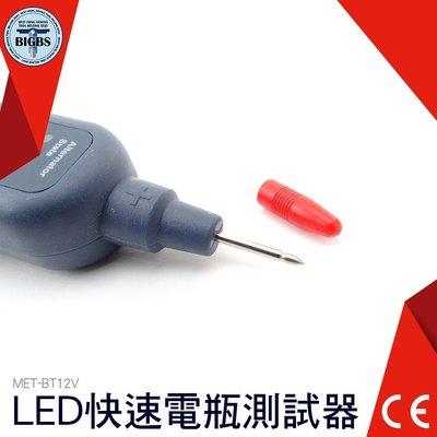 利器 ~ 電瓶測試器~檢測器 MET~BT12V LED 檢測電瓶 簡易簡測