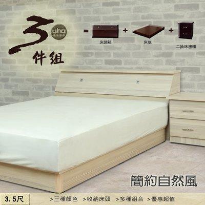 床組【UHO】DA簡約自然風5尺雙人三件組(床頭箱+床底+二抽床邊櫃) 免運費