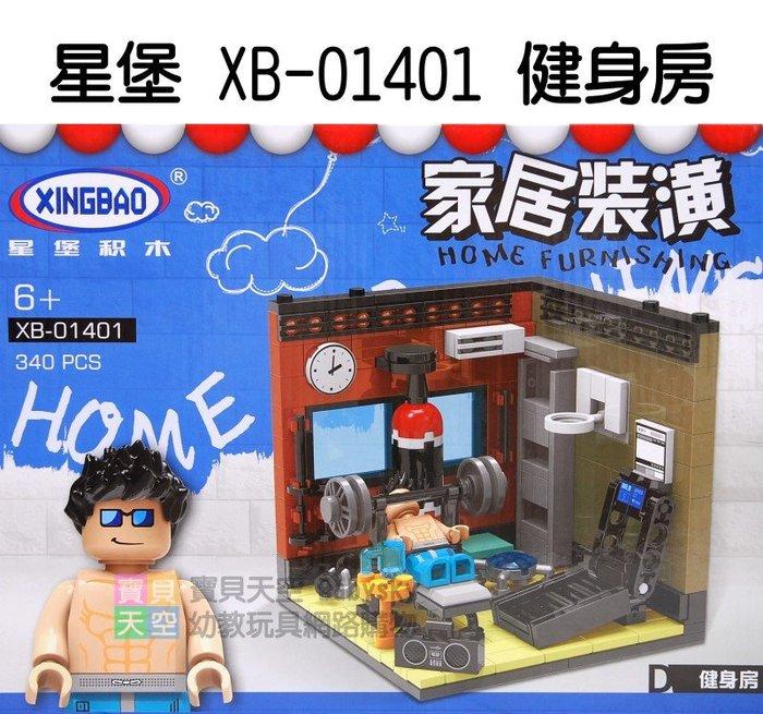 ◎寶貝天空◎【星堡 XB-01401 健身房】小顆粒,家居裝潢,城市建築室內裝潢,可與LEGO樂高積木組合玩