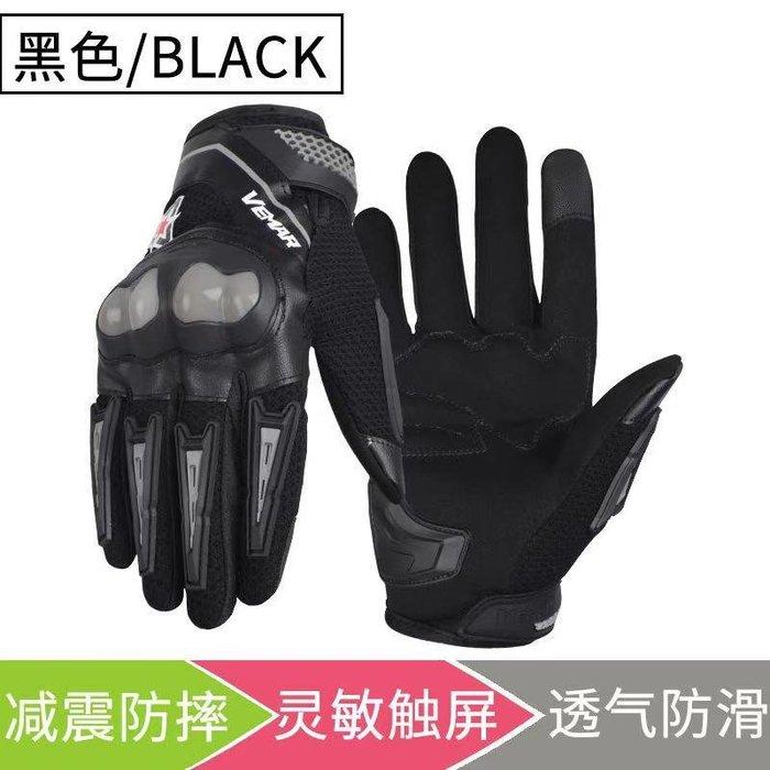 【購物百分百】夏季透氣機車手套防護防摔男女全指手套耐磨騎行裝備