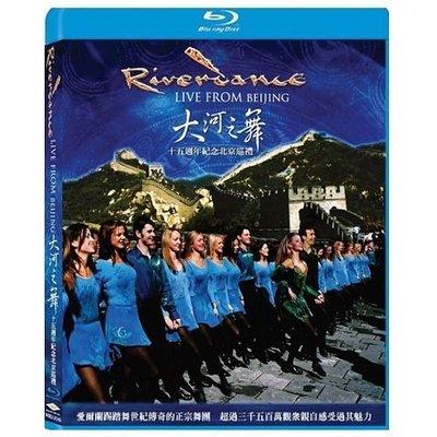大河之舞十五週年紀念北京巡禮 BD (踢踏舞) Riverdance Live From Beijing-WBD2049
