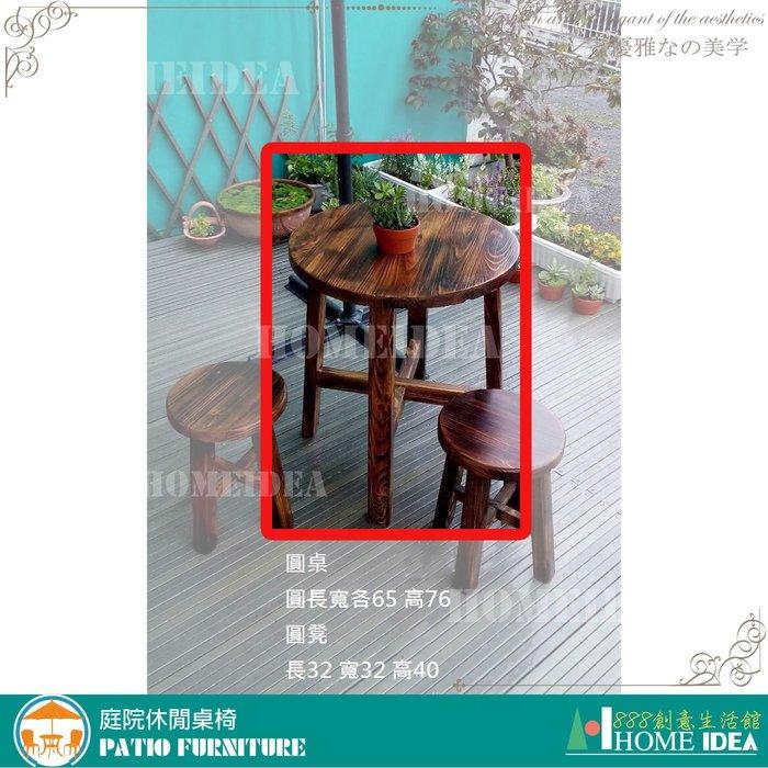《888創意生活館》411-001實木圓桌$4,500元(26餐桌椅民宿排椅戶外休閒椅等候椅)高雄家具
