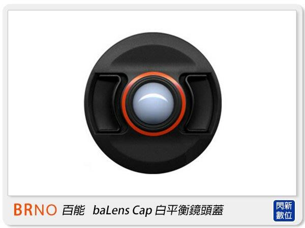 ☆閃新☆ 美國 百能 baLens Cap 白平衡 鏡頭蓋 鏡蓋 (58mm)