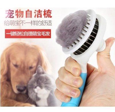 【🐱🐶培菓寵物48H出貨🐰🐹】dyy》多功能快速寵物一鍵不鏽鋼珠推毛梳 針梳19*10CM特價99元
