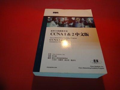 【愛悅二手書坊 15-15】思科全球網路學會 CCNA1&2中文版   靜宜大學資訊管理學系/譯  碁峰(內附光碟)