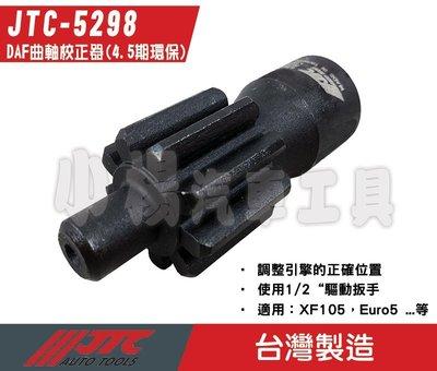 【小楊汽車工具】JTC 5298 DAF曲軸校正器(4.5期環保)  四 五期 DAF 曲軸 校正 工具