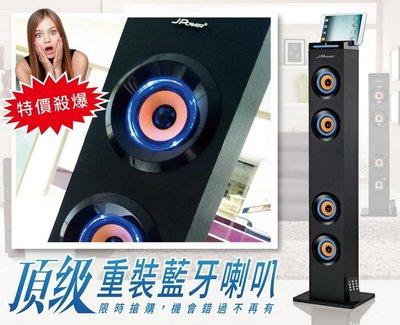 J-Power杰強 頂級重裝藍牙喇叭  無線喇叭 藍芽喇叭 手機無線藍芽喇叭 音箱喇叭