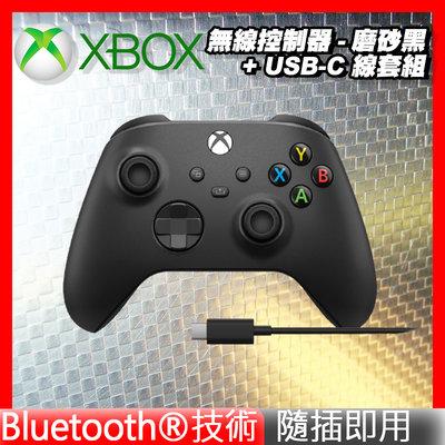 Microsoft 微軟 ► Xbox 無線控制器 磨砂黑 + USB-C 纜線套組 手把 搖桿 PCHot